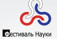логотип Всероссийского фестиваля науки